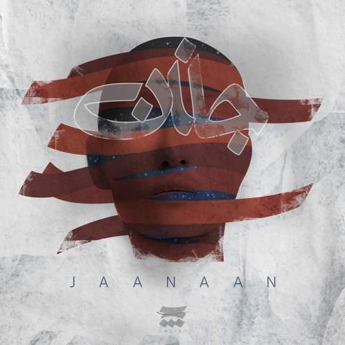جانان - گروه  چله