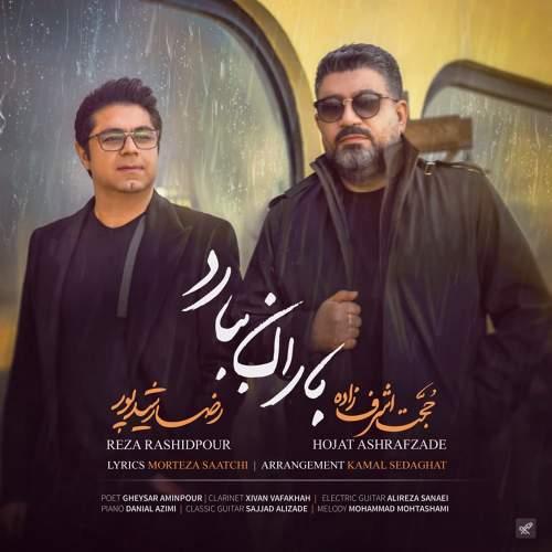 باران ببارد - حجت اشرف زاده و رضا رشیدپور