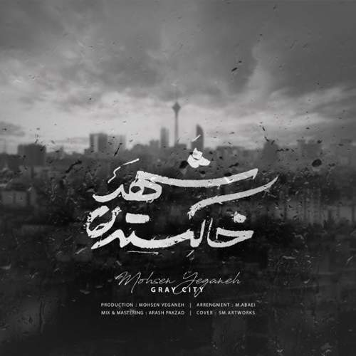 شهر خاکستری - محسن یگانه