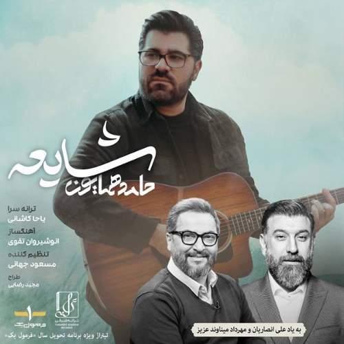 شایعه - حامد همایون