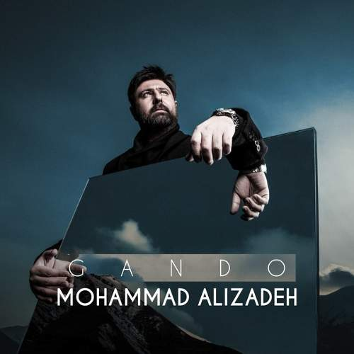 گاندو - محمد علیزاده