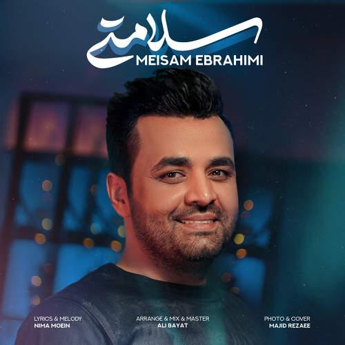 سلامتی - میثم ابراهیمی
