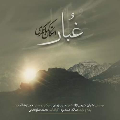 غبار - اشکان کمانگری