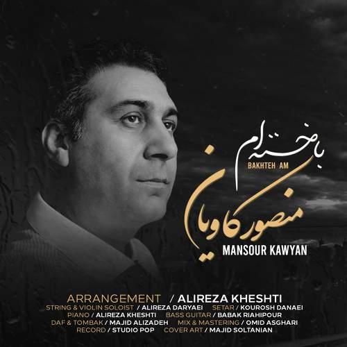 باخته ام - منصور کاویان