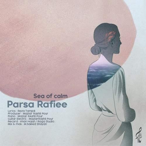 دریای آرامش - پارسا رفیعی