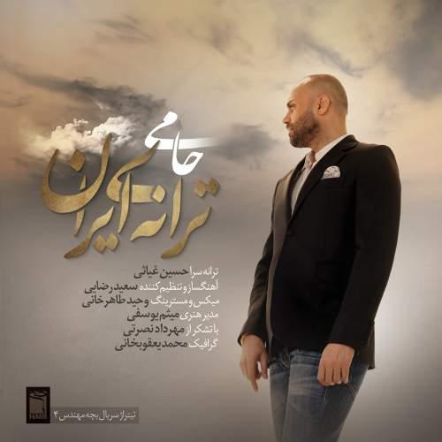 ترانه ی ایران - حمید حامی