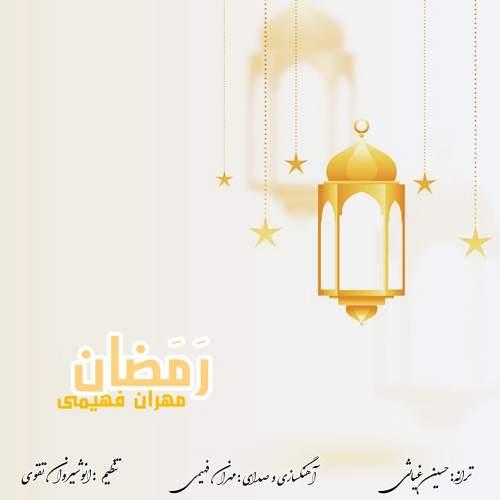 رمضان - مهران فهیمی