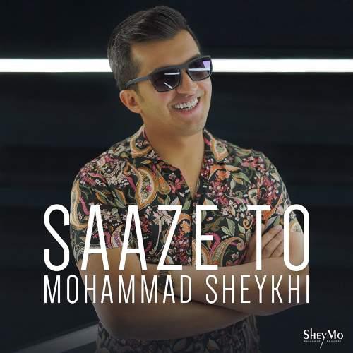 ساز تو - محمد شیخی