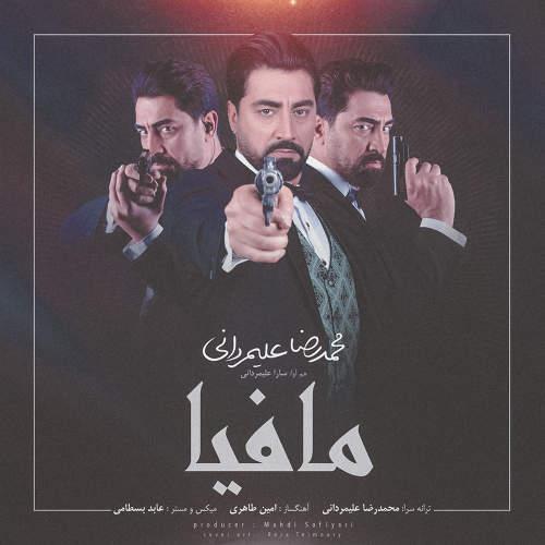 مافیا - محمدرضا علیمردانی