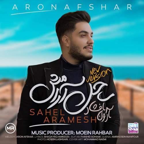 ساحل آرامش (نسخه جدید) - آرون  افشار