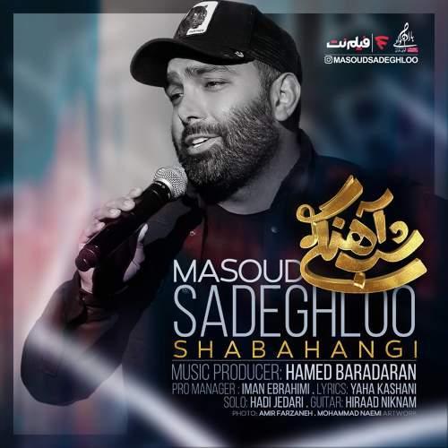 شب آهنگی - مسعود صادقلو
