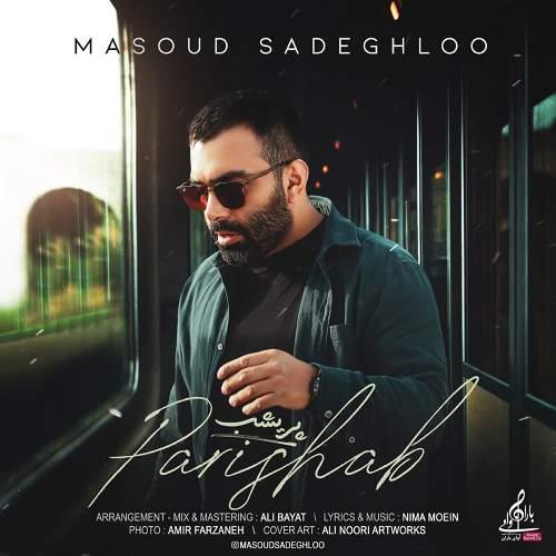 پریشب - مسعود صادقلو