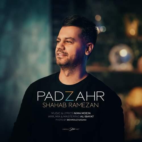 پادزهر - شهاب رمضان