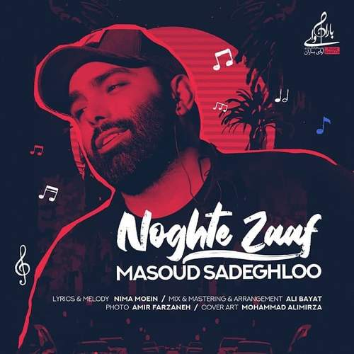 نقطه ضعف - مسعود صادقلو