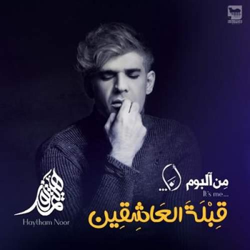 قبلة العاشقین - هیثم نور