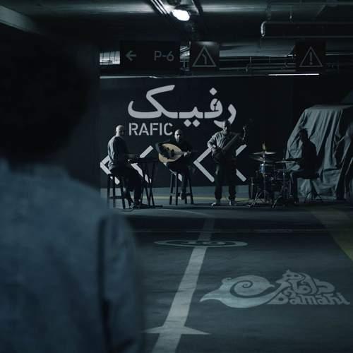رَفیک - گروه داماهی