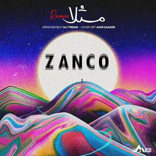 مثلا (رمیکس) - زانکو