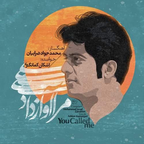 مرا آواز دادی - اشکان کمانگری