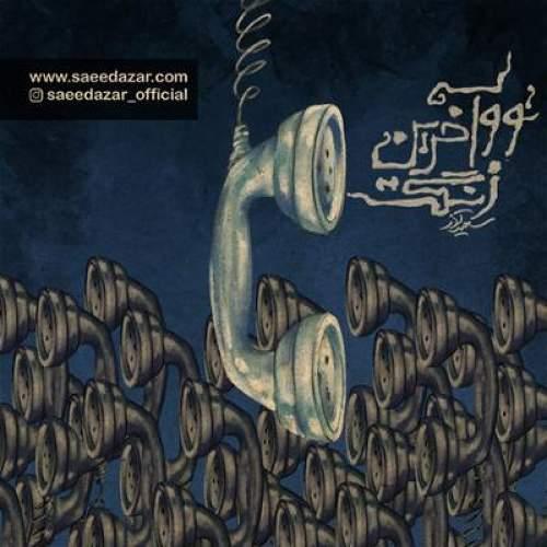 توو آخرین زنگت - سعید آذر