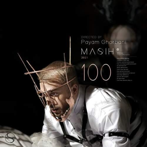 100 - مسیح