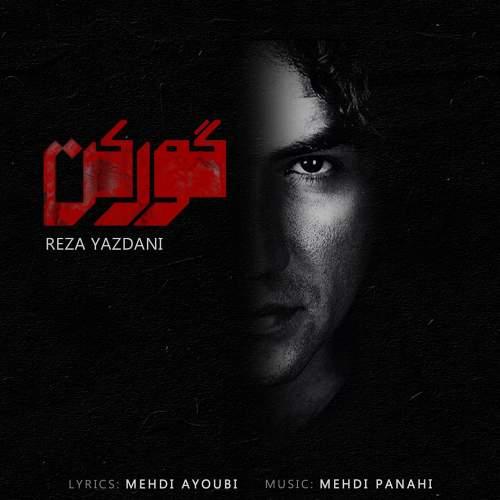 گورکن - رضا یزدانی