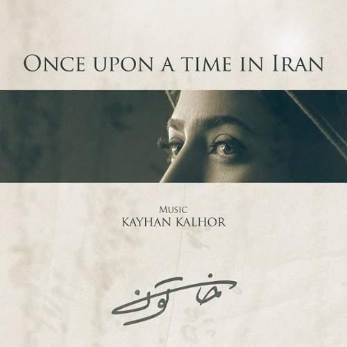 خاتون (روزی روزگاری در ایران) - کیهان کلهر