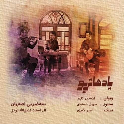 سه ضربی اصفهان - سهیل حسنوی و احسان کلهر و امیر خیری