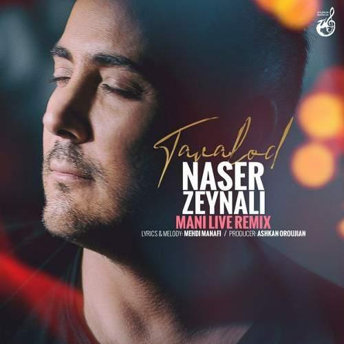 تولد (رمیکس) - ناصر زینلی