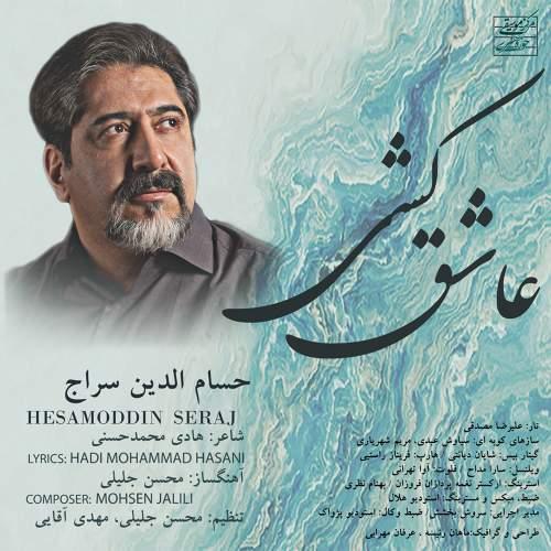 عاشق کُشی - حسام الدین سراج