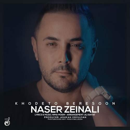 خودتو برسون - ناصر زینلی