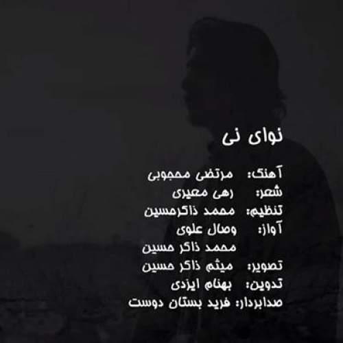 نوای نی - محمد  ذاکرحسین