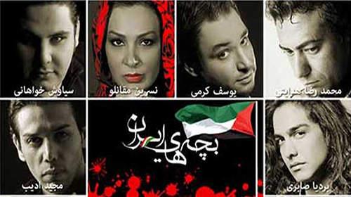 گروه بچه های ایران