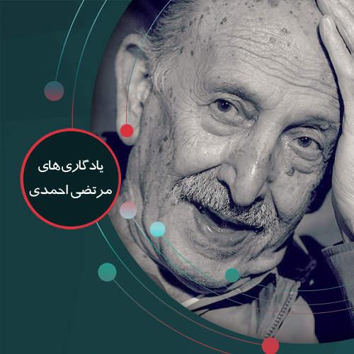 یادگاری های مرتضی احمدی