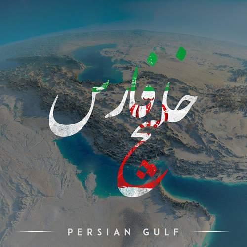 ریشه های استوار - ایران