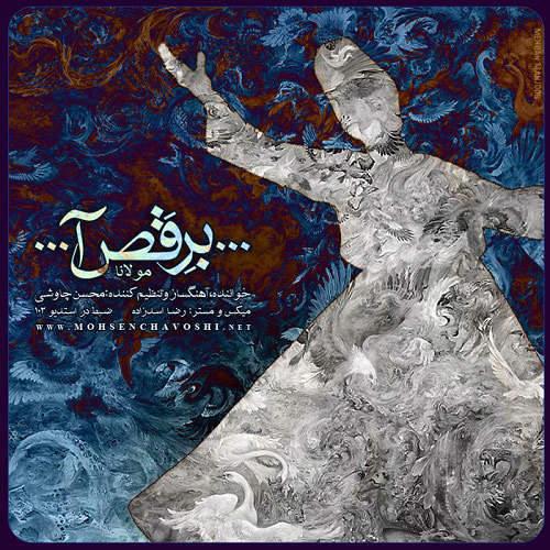 محسن چاوشی،برقصا