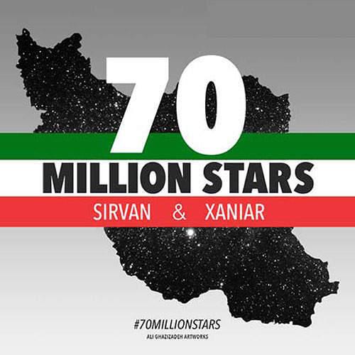 70ملیون ستاره ی IRAN