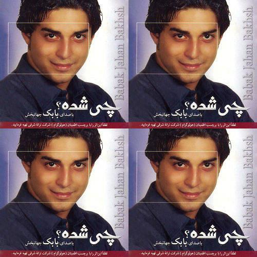 ehsan music