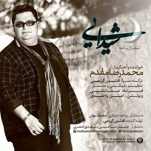 محمد رضا مقدم (شیدایی)