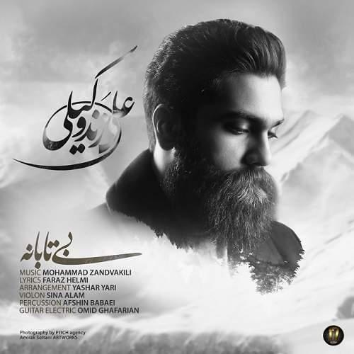 موسیق ایرانی