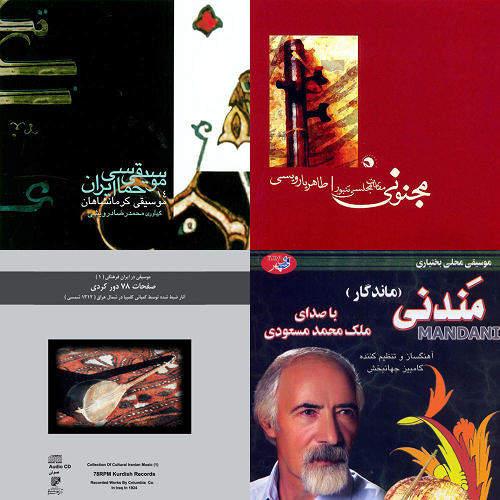 موسیقی حماسی ایران
