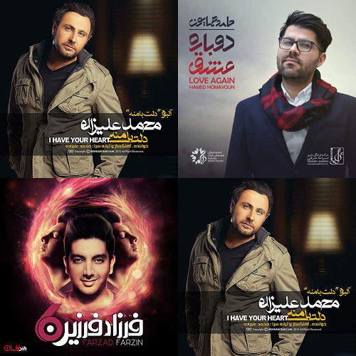 amir music