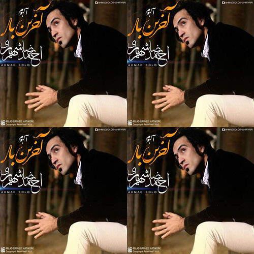 احمدرضا شهریاری