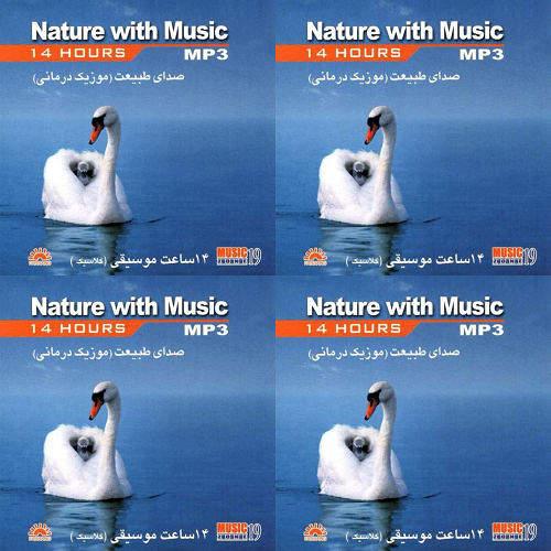 صدای طبیعت