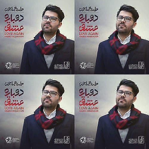 حامد همایون / دوباره عشق