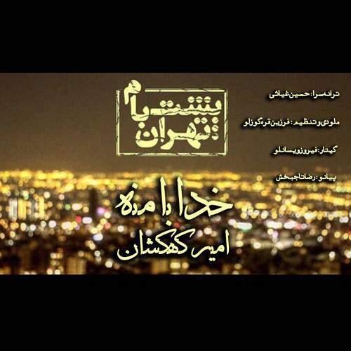 پشت بام تهران