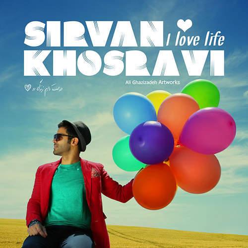 سیروان.دوست دارم
