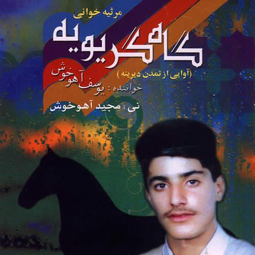مسعودبختیاری
