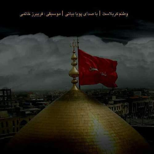 یل یاتار طوفان یاتار یاتماز حسینین پرچمه