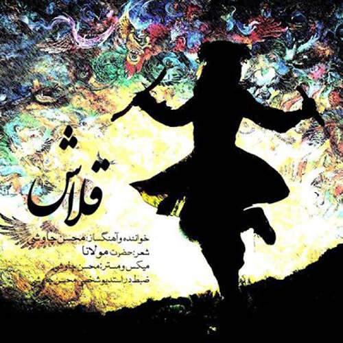 قلاش محسن چاوشی