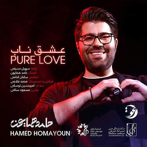 حامد همایون